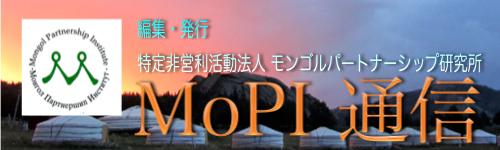 この画像には alt 属性が指定されておらず、ファイル名は モピ通信11.jpg です