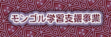 モンゴル学習支援事業1