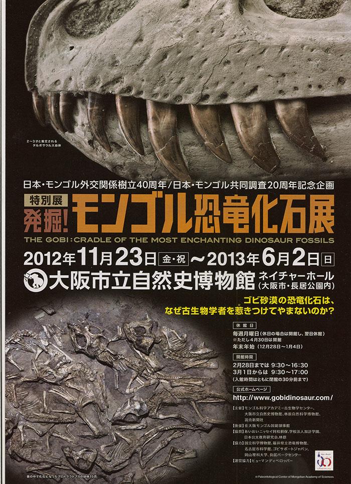 モンゴル恐竜化石展表