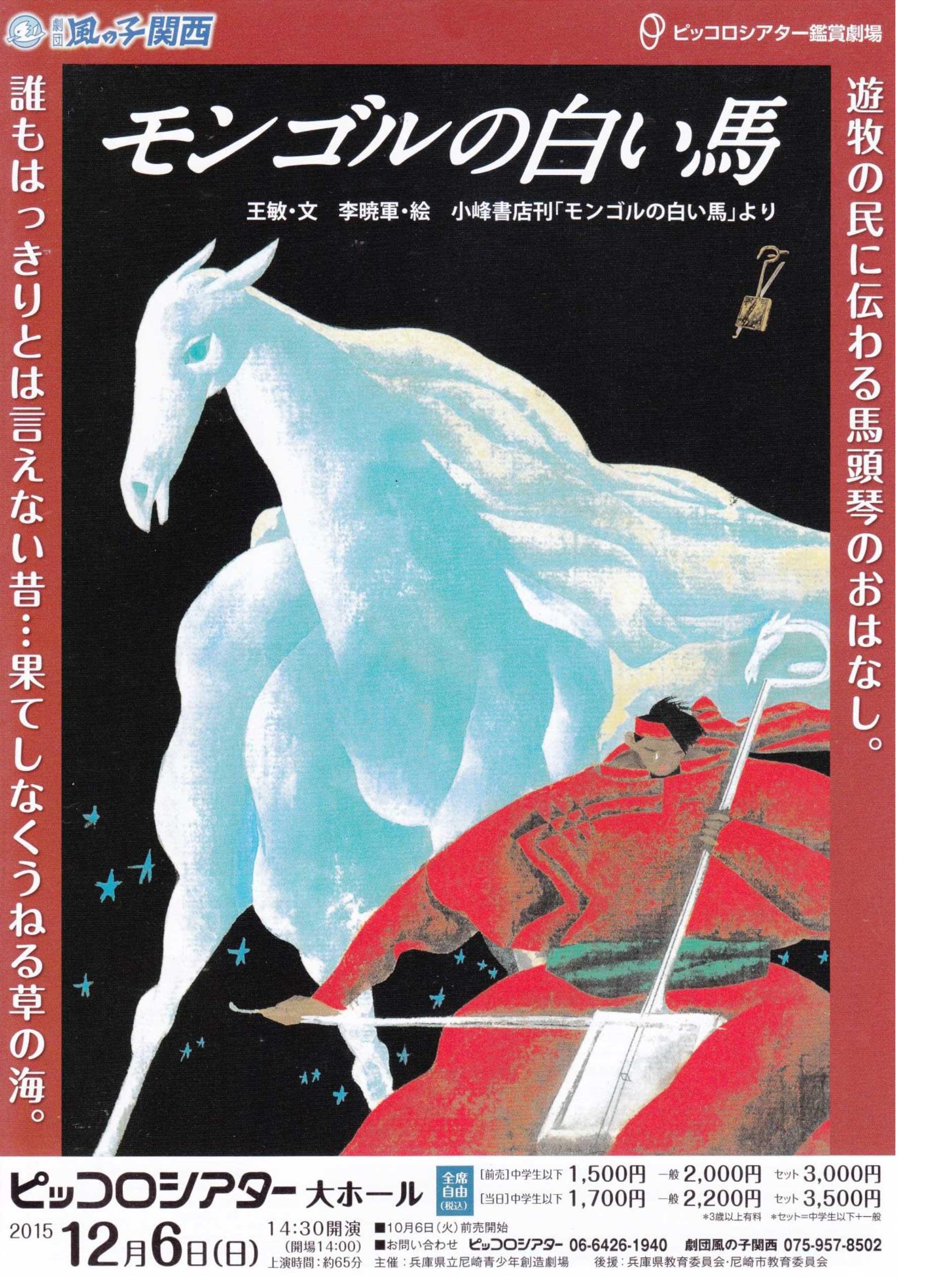 チラシ(モンゴルの白い馬)
