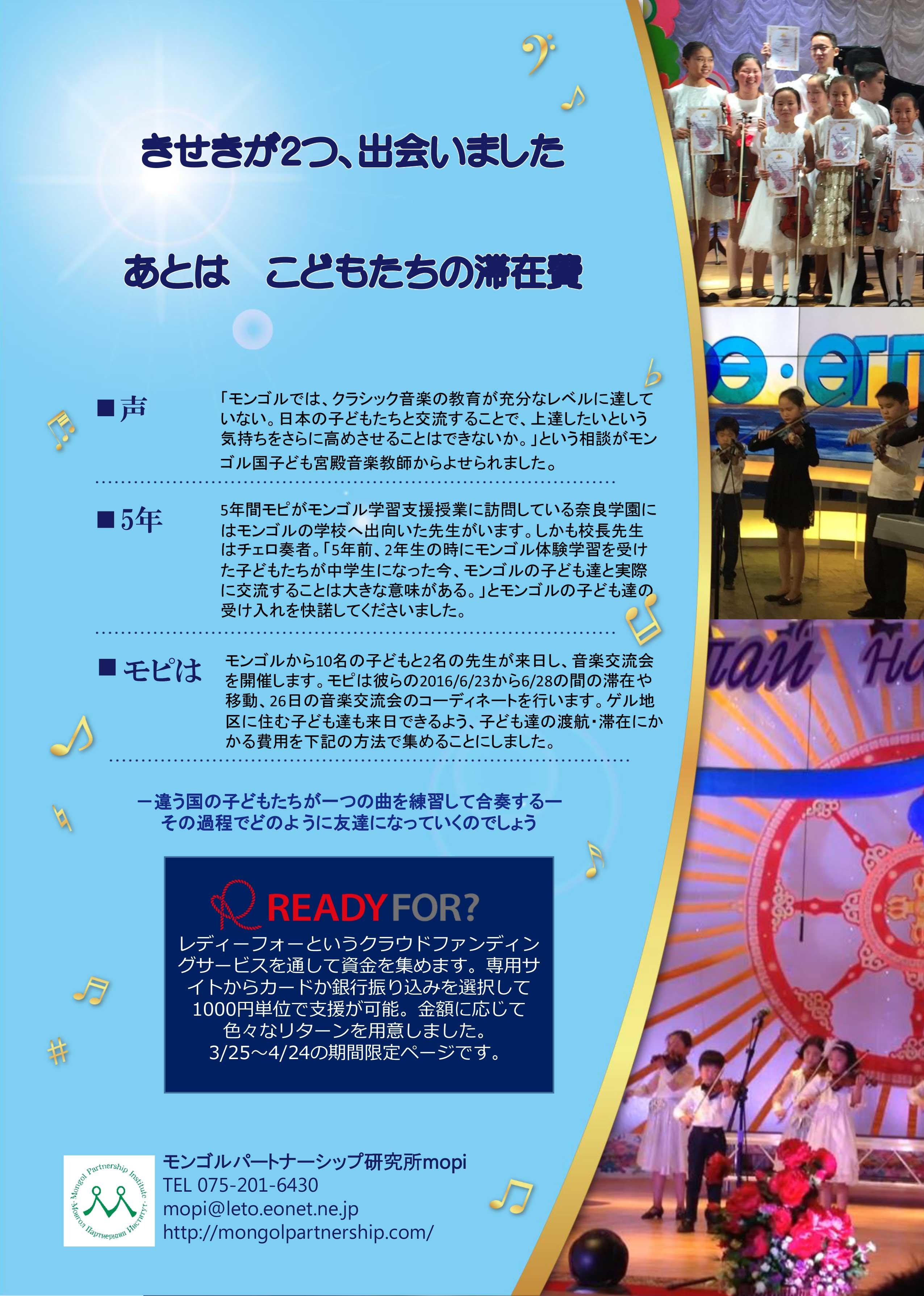 20160623音楽会チラシ_日付変更分